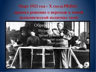 Март 1921 год – Х съезд РКП(б) принял решение о переходе к новой экономическо