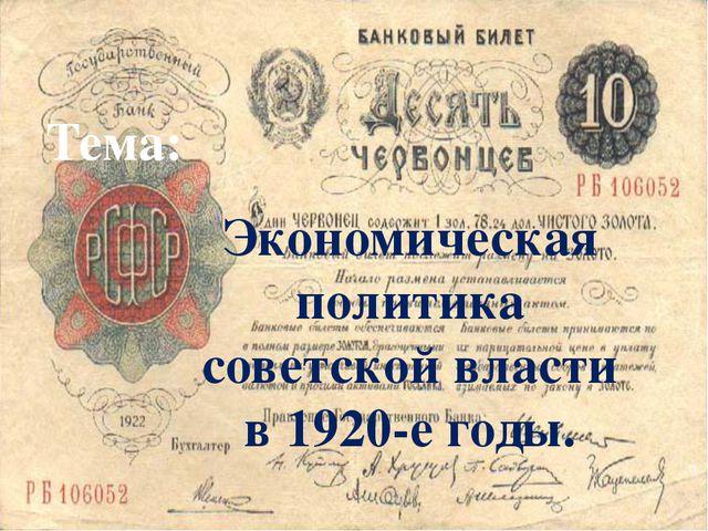 Экономическая политика советской власти в 1920-е годы. Тема: