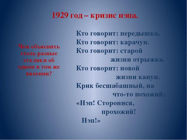 1929 год – кризис нэпа. Чем объяснить столь разные отклики об одном и том же...