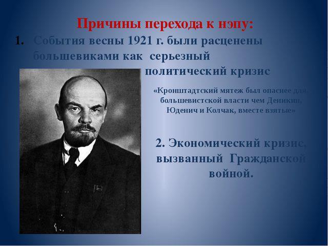 Причины перехода к нэпу: События весны 1921 г. были расценены большевиками ка...