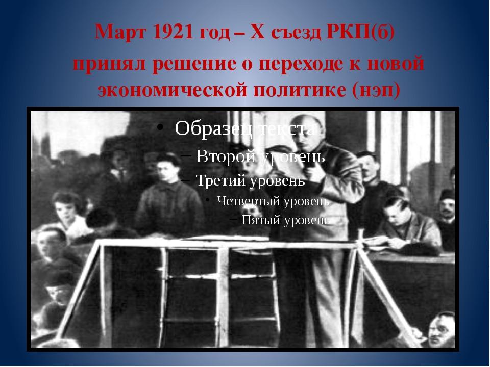Март 1921 год – Х съезд РКП(б) принял решение о переходе к новой экономическо...