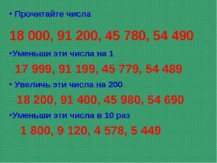 Прочитайте числа 18 000, 91 200, 45 780, 54 490 Уменьши эти числа на 1 Увели