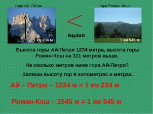 гора Ай -Петри гора Роман -Кош Высота горы Ай-Петри 1234 метра, высота горы