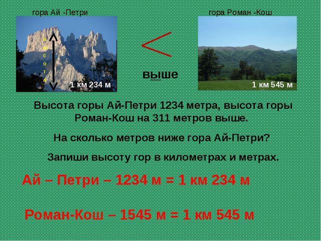гора Ай -Петри гора Роман -Кош Высота горы Ай-Петри 1234 метра, высота горы...