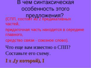 В чем синтаксическая особенность этого предложения? (СПП, состоит из 2 предик