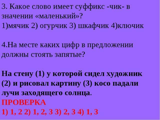 3. Какое слово имеет суффикс -чик- в значении «маленький»? 1)мячик 2) огурчик...