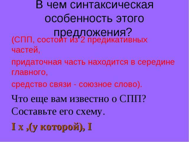В чем синтаксическая особенность этого предложения? (СПП, состоит из 2 предик...
