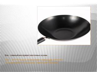 Вок - главный инструмент восточных кухонь Вок – это большая коническая сковор