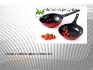 Посуда с антипригарным покрытием - не допускайте перегрева посуды без продукт