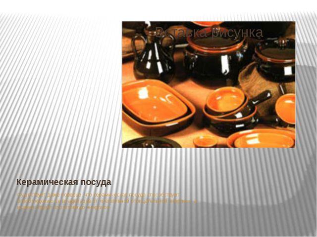 Керамическая посуда Существует даже поверье, что керамическая посуда способст...