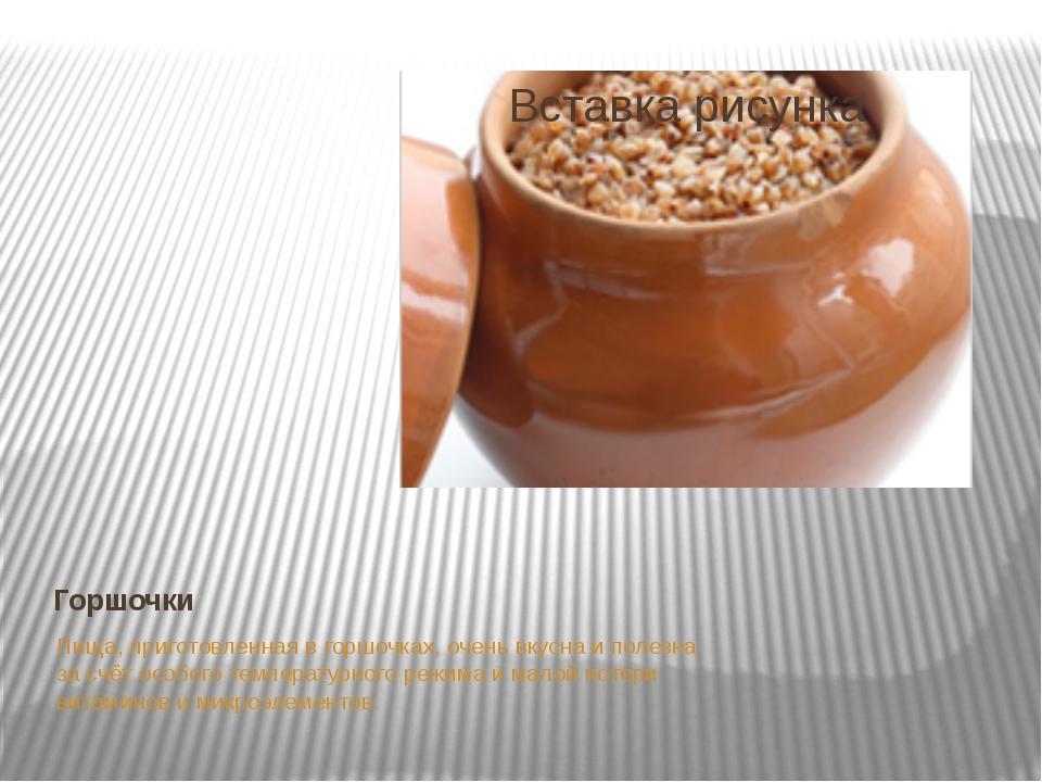Горшочки Пища, приготовленная в горшочках, очень вкусна и полезна за счёт осо...