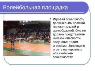 Волейбольная площадка Игровая поверхность должна быть плоской, горизонтальной