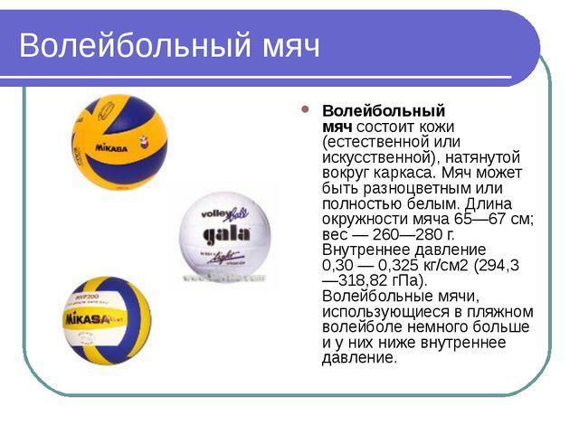 Волейбольный мяч Волейбольный мячсостоит кожи (естественной или искусственно...