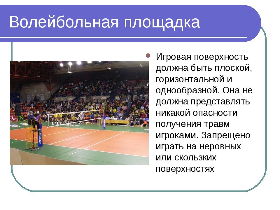 Волейбольная площадка Игровая поверхность должна быть плоской, горизонтальной...