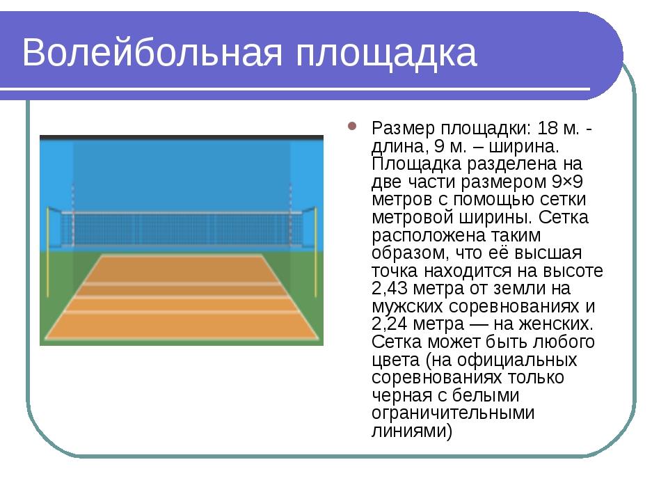 Волейбольная площадка размеры