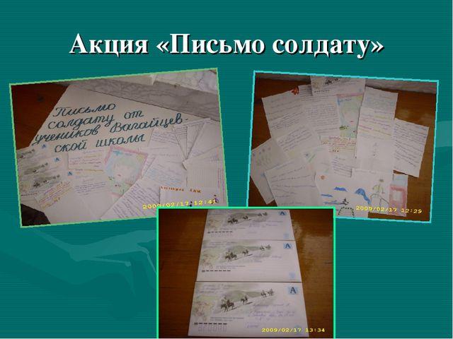 Акция «Письмо солдату»