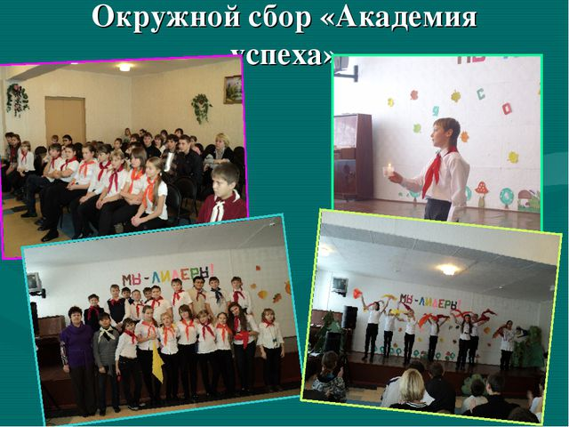 Окружной сбор «Академия успеха»