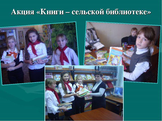 Акция «Книги – сельской библиотеке»