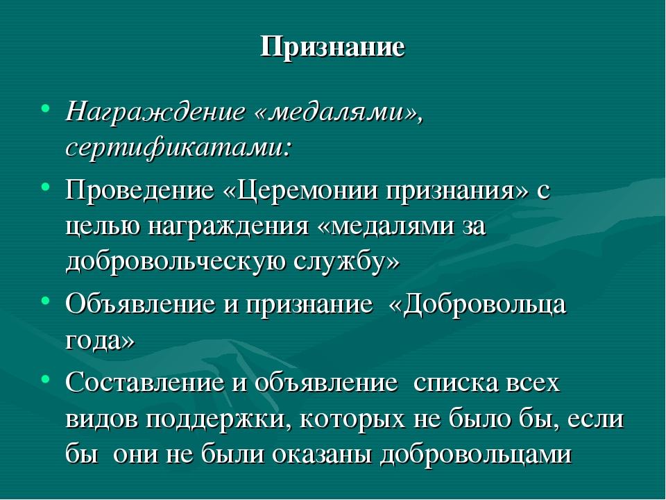 Признание Награждение «медалями», сертификатами: Проведение «Церемонии призна...