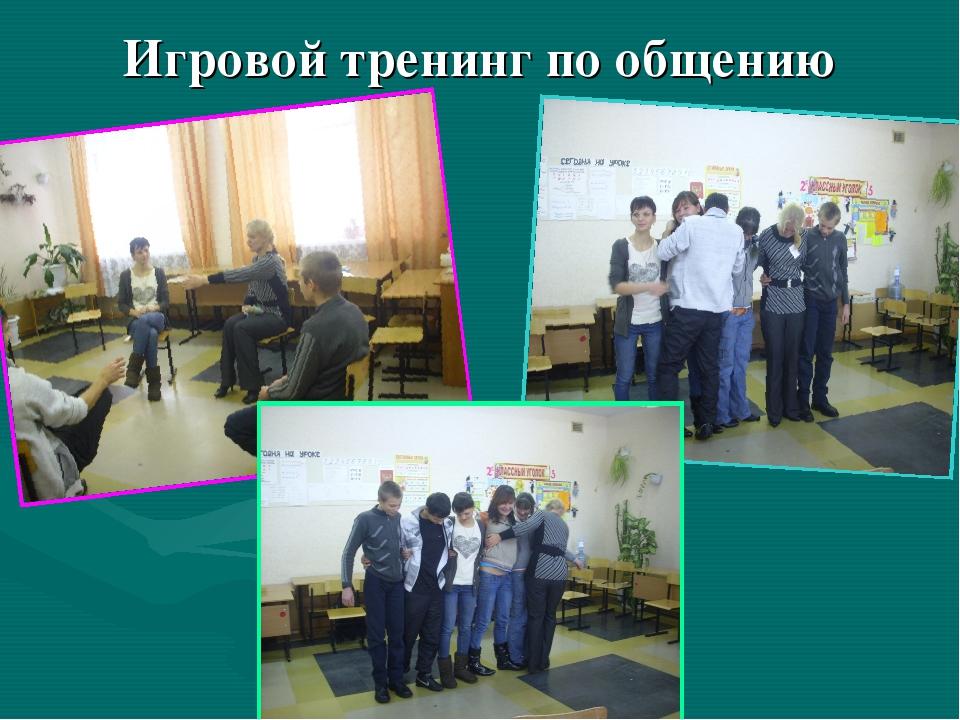 Игровой тренинг по общению