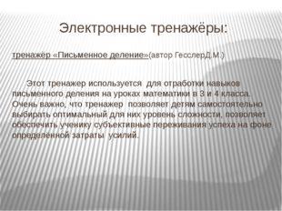 Электронные тренажёры: тренажёр «Письменное деление»(автор ГесслерД.М.) Этот