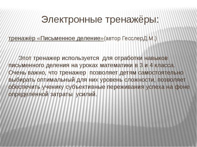 Электронные тренажёры: тренажёр «Письменное деление»(автор ГесслерД.М.) Этот...