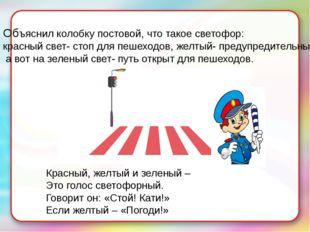Объяснил колобку постовой, что такое светофор: красный свет- стоп для пешеход