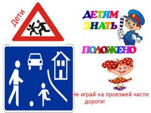 Не играй на проезжей части дороги! Дети
