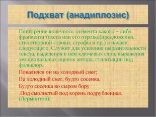 Повторение конечного элемента какого – либо фрагмента текста или его отрезка(