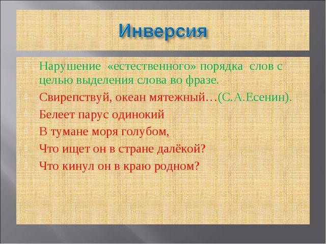 Нарушение «естественного» порядка слов с целью выделения слова во фразе. Свир...