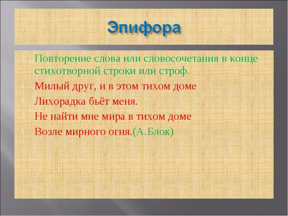 Повторение слова или словосочетания в конце стихотворной строки или строф. Ми...