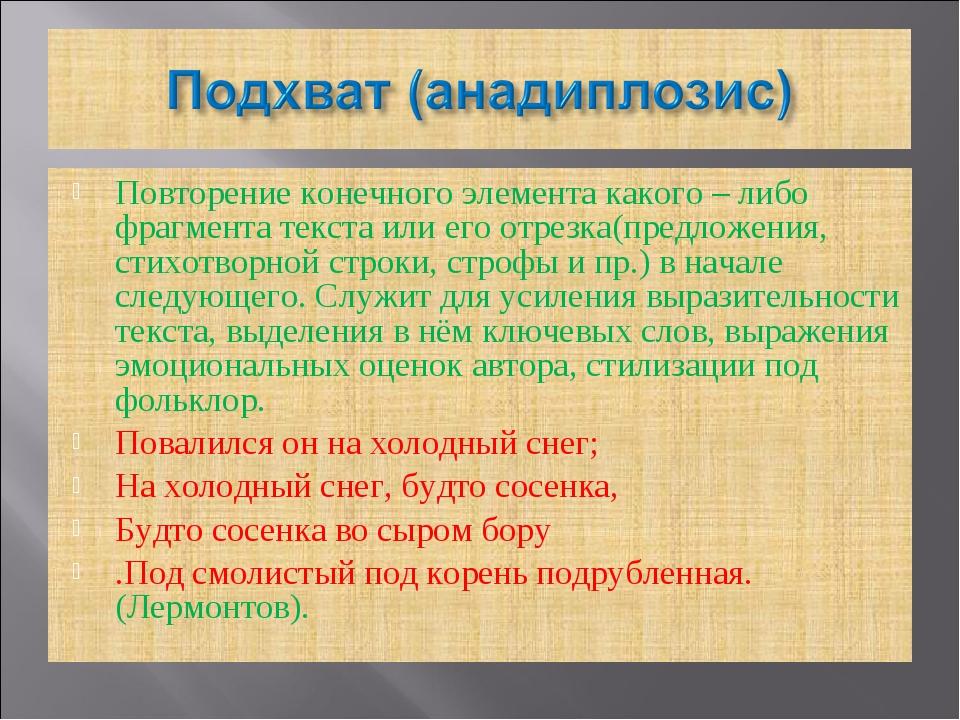 Повторение конечного элемента какого – либо фрагмента текста или его отрезка(...