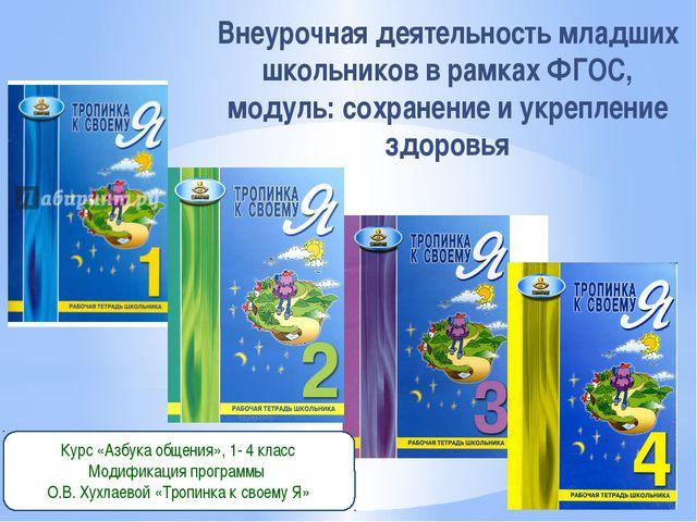 Внеурочная деятельность младших школьников в рамках ФГОС, модуль: сохранение...
