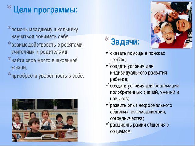 Цели программы: помочь младшему школьнику научиться понимать себя, взаимодейс...