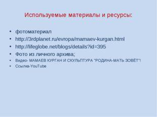 Используемые материалы и ресурсы: фотоматериал http://3rdplanet.ru/evropa/mam