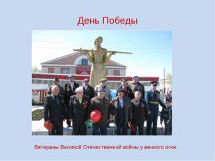 День Победы Ветераны Великой Отечественной войны у вечного огня.