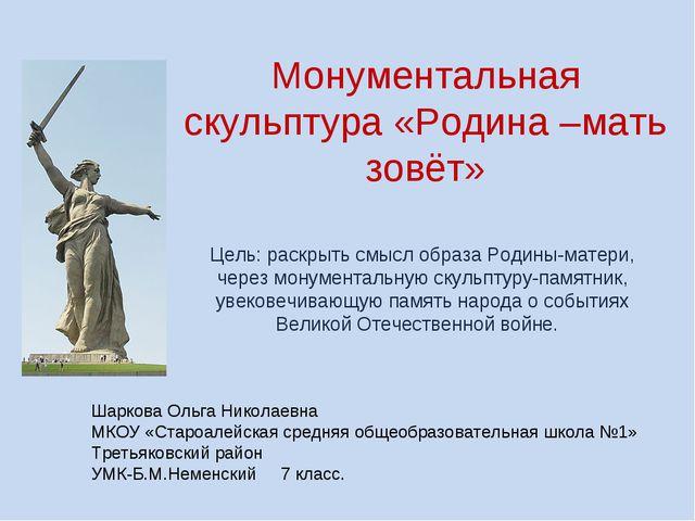 Монументальная скульптура «Родина –мать зовёт» Цель: раскрыть смысл образа Ро...