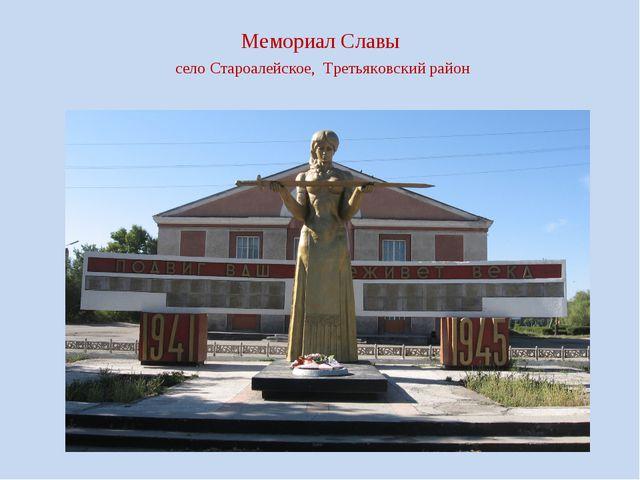Мемориал Славы село Староалейское, Третьяковский район