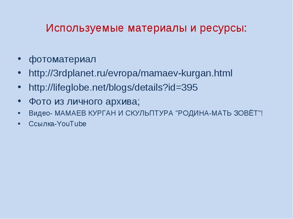 Используемые материалы и ресурсы: фотоматериал http://3rdplanet.ru/evropa/mam...