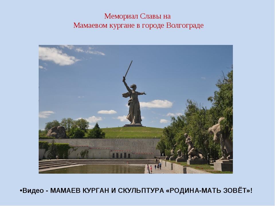 Мемориал Славы на Мамаевом кургане в городе Волгограде Видео - МАМАЕВ КУРГАН...