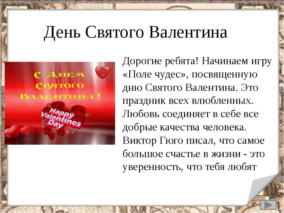 День Святого Валентина Дорогие ребята! Начинаем игру «Поле чудес», посвященну...