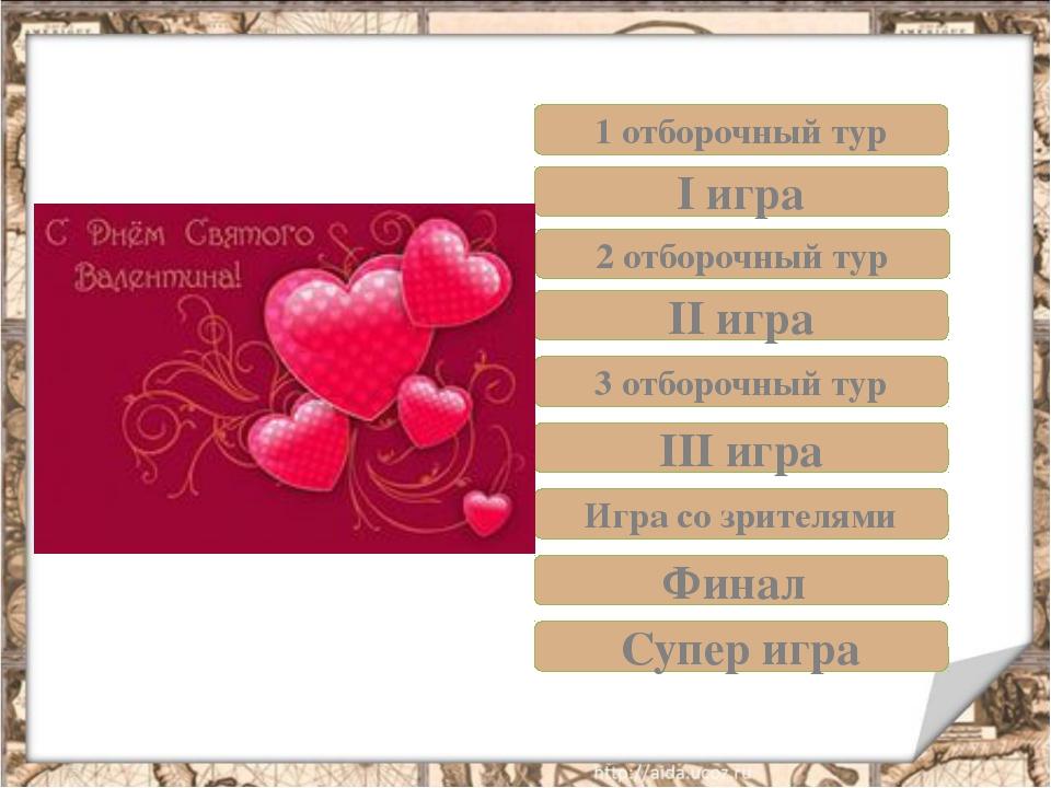 Символами Дня Святого Валентина являются красная роза, Амур и … (отгадайте тр...