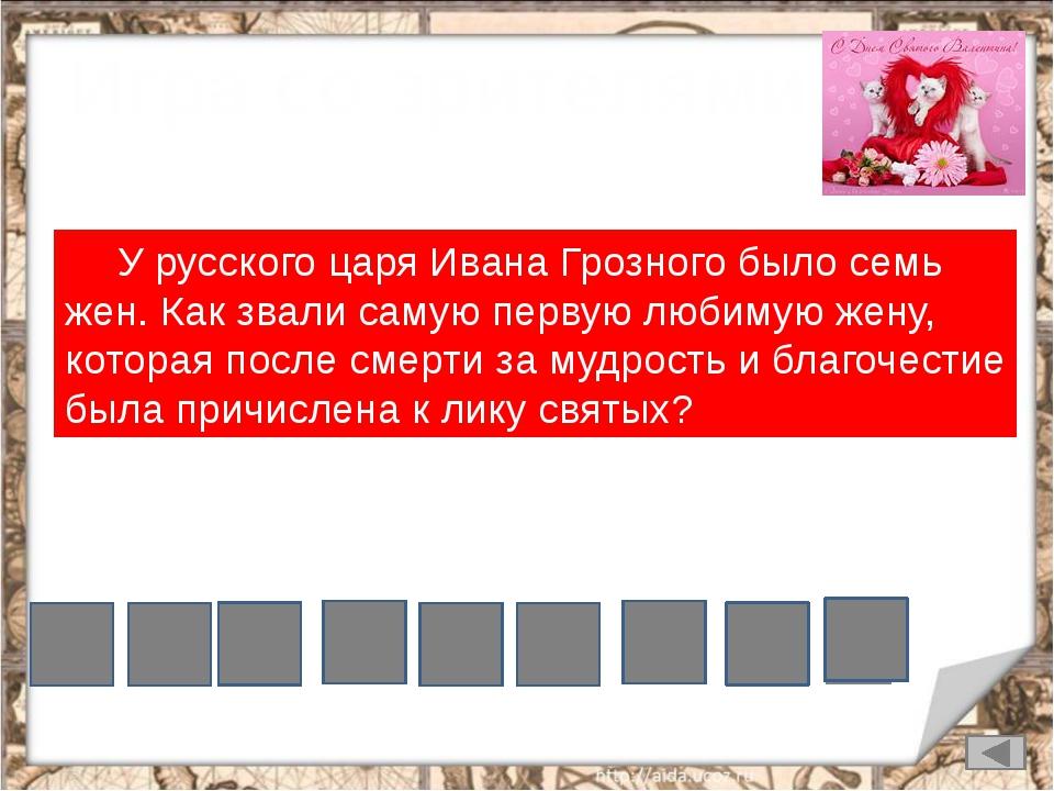 Игра со зрителями У русского царя Ивана Грозного было семь жен. Как звали са...