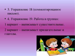 3. Упражнение 18 (комментированное письмо). 4. Упражнение 19. Работа в группа