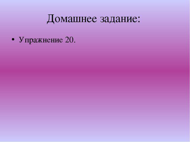 Домашнее задание: Упражнение 20.