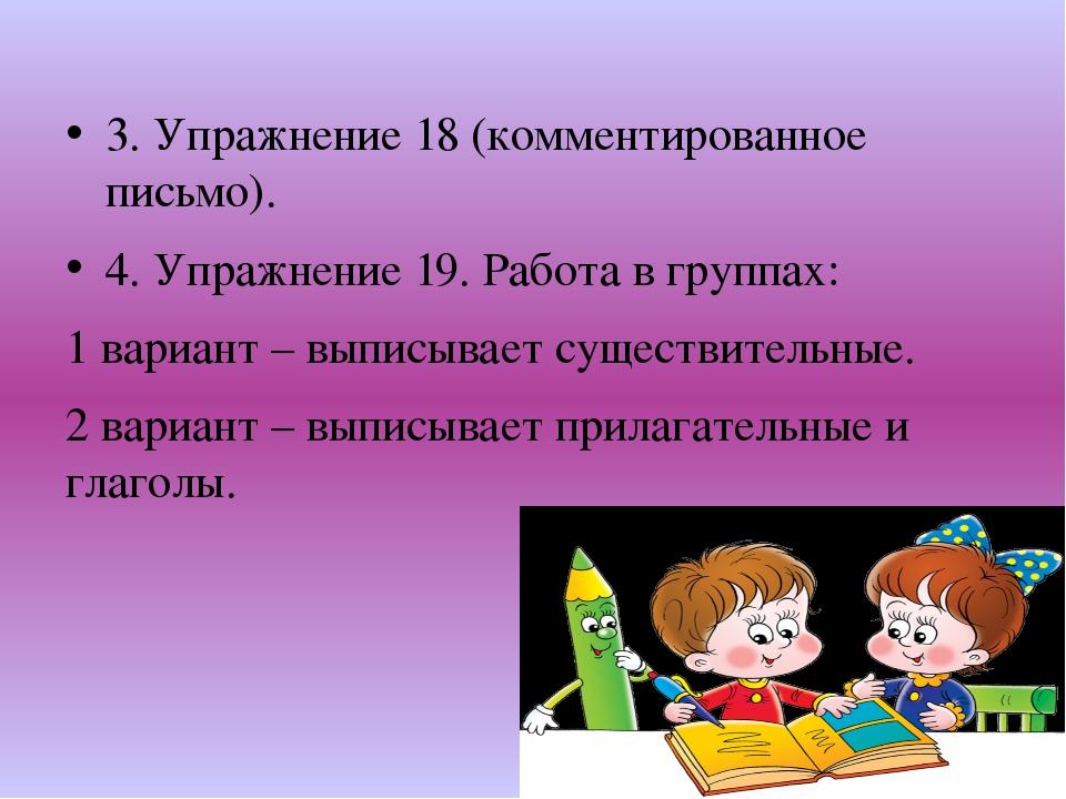 3. Упражнение 18 (комментированное письмо). 4. Упражнение 19. Работа в группа...