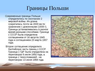 Границы Польши Современные границы Польши определились по окончанию 2 мировой