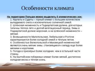 Особенности климата На территории Польши можно выделить 6 климатических зон: