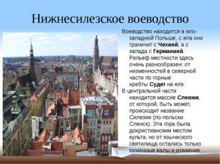 Нижнесилезское воеводство Воеводство находится в юго-западной Польше, с юга о