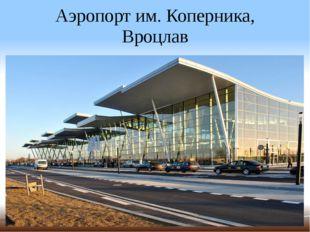 Аэропорт им. Коперника, Вроцлав